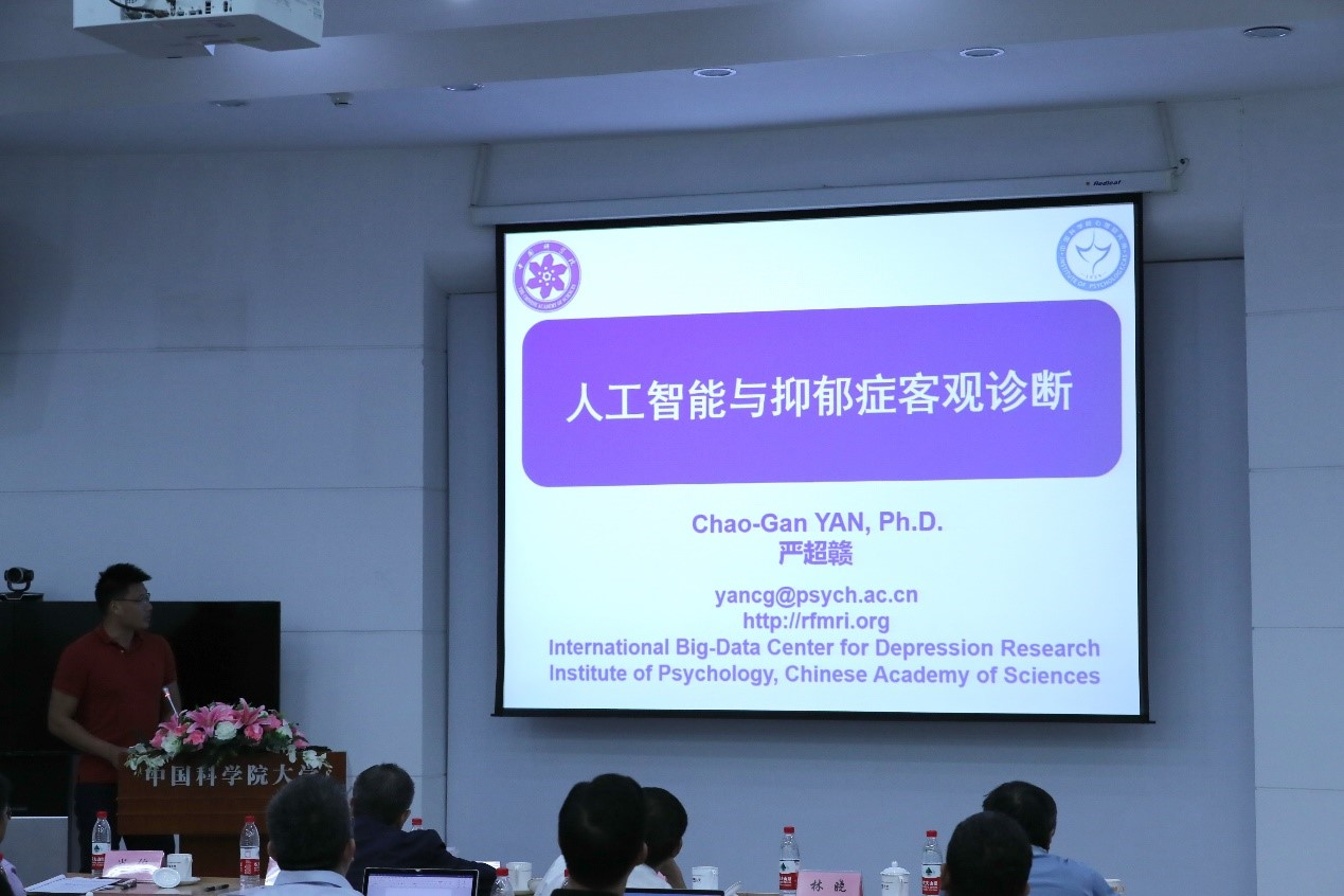严超赣研究员做人工智能与抑郁症客观诊断报告