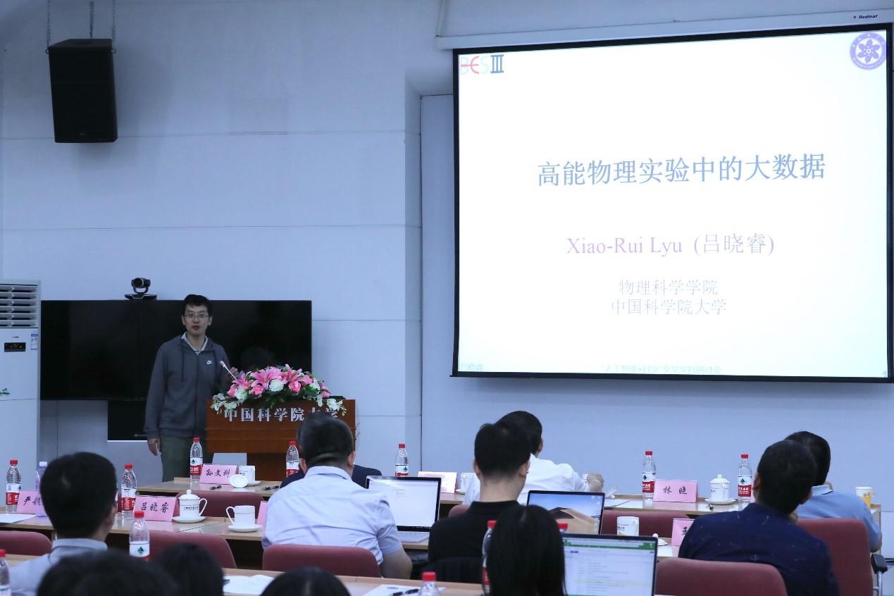 吕晓睿教授做高能物理实验中的大数据报告