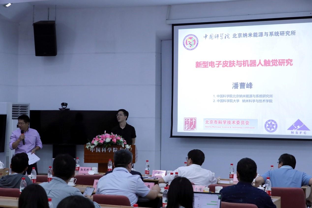 潘曹峰研究员做新型地址皮肤与机器人触觉报告