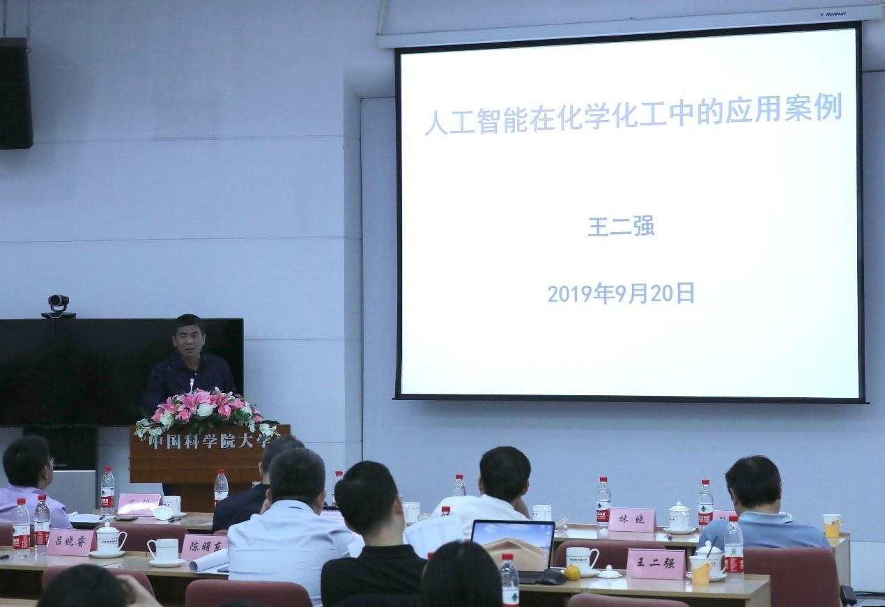 王二强副教授做人工智能在化工中的应用报告
