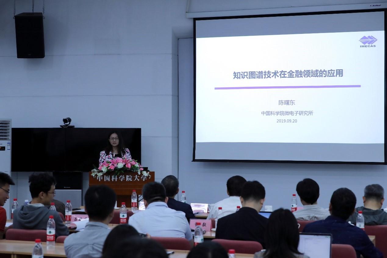 陈曙东研究员做知识图谱技术在金融领域的应用报告