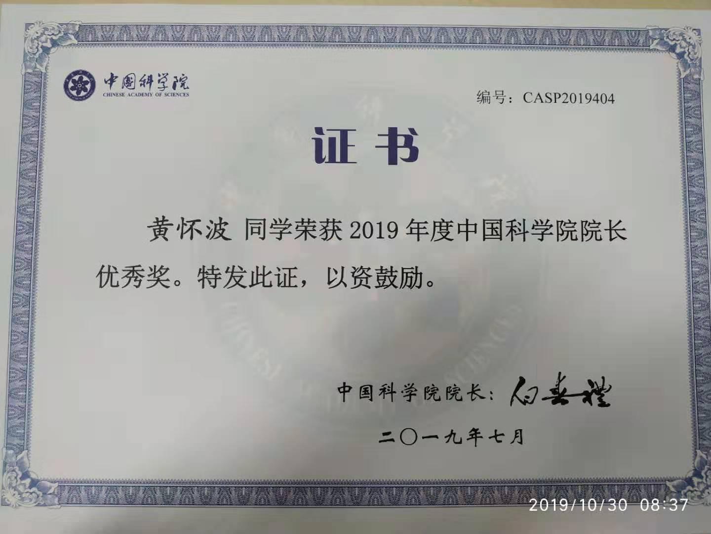 黄怀波院长奖证书